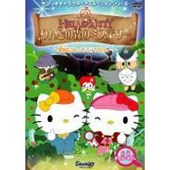 Hello Kitty Ringo No Mori No Mystery Vol.1