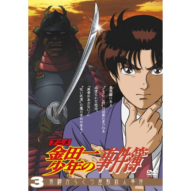 Kindaichi Kosuke No Jikenbo DVD Selection Vol.3