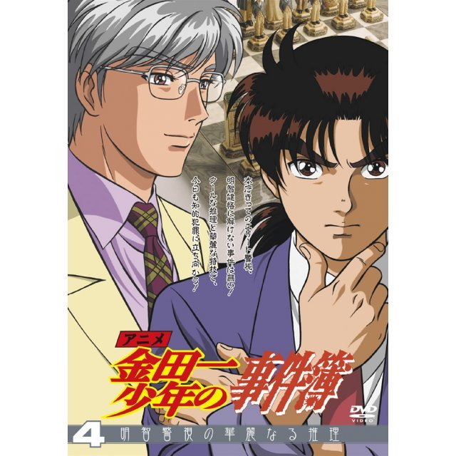 Kindaichi Kosuke No Jikenbo DVD Selection Vol.4
