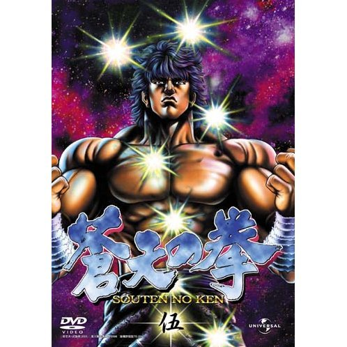 Soten No Ken Vol.5