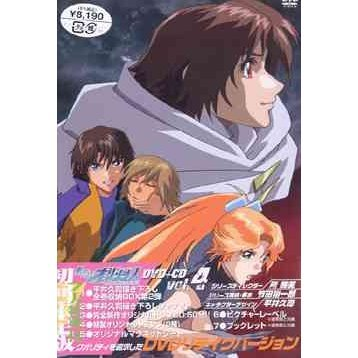 Giniro No Olynssis 4 [DVD+CD Limited Edition]
