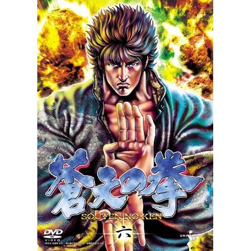 Soten No Ken Vol.6