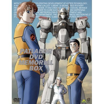 Patlabor DVD Memorial Box [Limited Edition]
