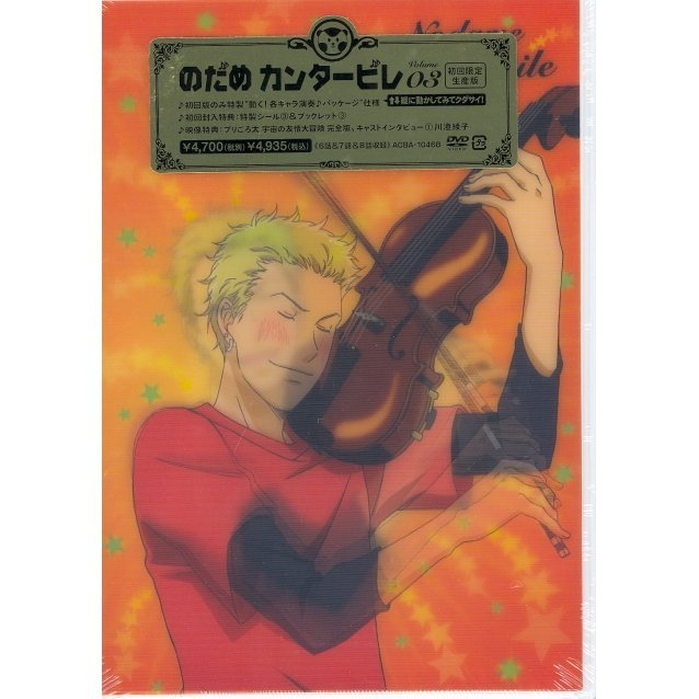 Nodame Cantabile Vol.3 [Limited Edition]