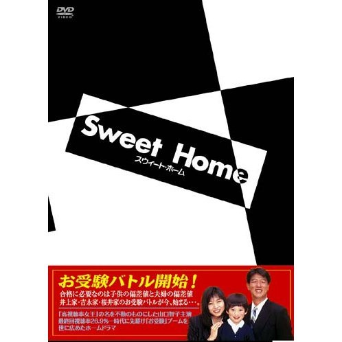 Sweet Home DVD Box