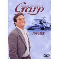 The World According To Garp [Limited Pressing]