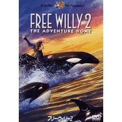 Free Willy 2: The Adventure Home [Limited Pressing]
