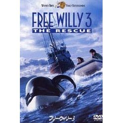 Free Willy 3: The Rescue [Limited Pressing]