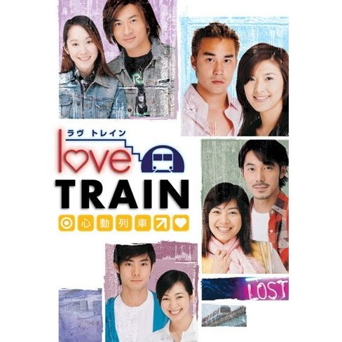 Love Train DVD Box 2