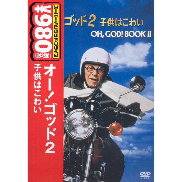 Oh, God! Book II [Limited Pressing]