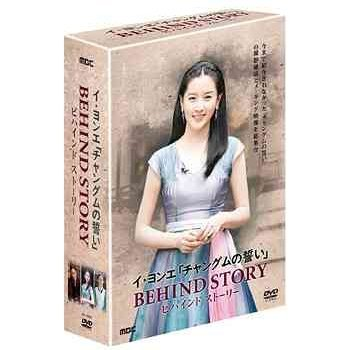 Lee Young-Ae - Dae Jang-Gum Behind Story [Limited Edition]