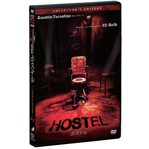 Hostel Collector's Edition