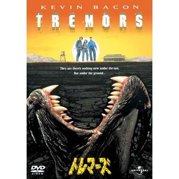 Tremars [Limited Edition]