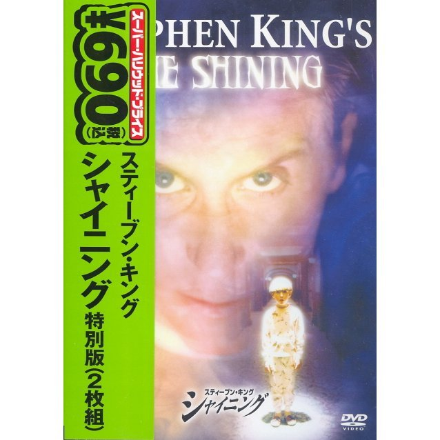 The Shining Special Edition [Limited Pressing]