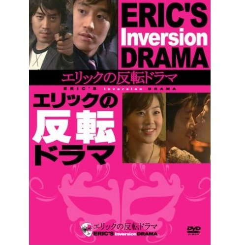 Erick No Hanten Drama DVD Box