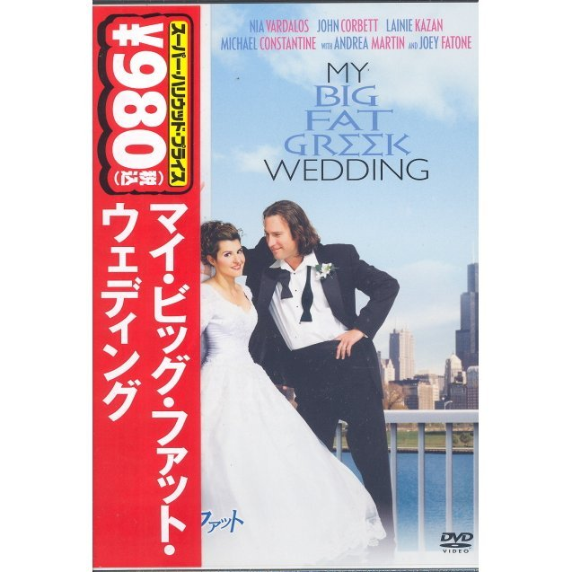 My Big Fat Greek Wedding [Limited Pressing]