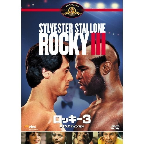 Rocky 3 DTS Edition [Limited Edition]
