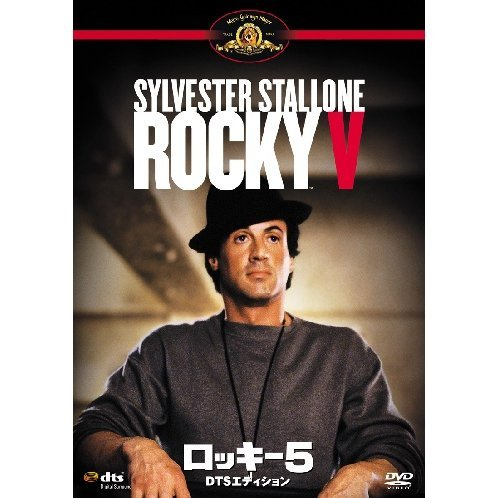 Rocky 5 DTS Edition [Limited Edition]