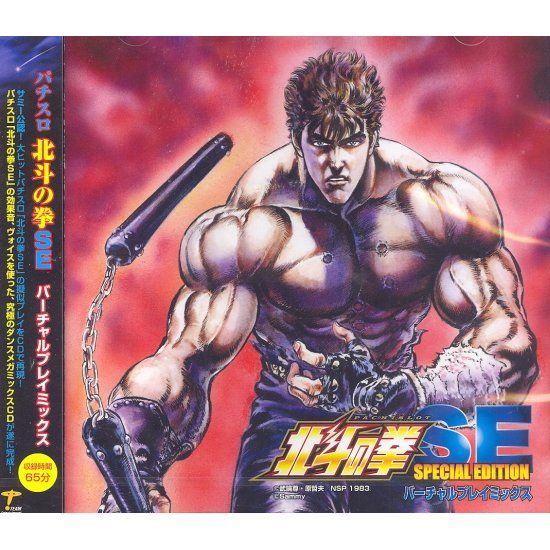 Pachisuro Hokuto no Ken Virtual Play Mix