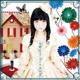 Kakusei Bisk Doll [CD+DVD]