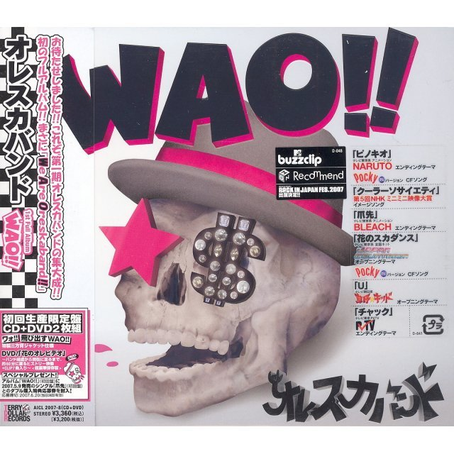 Wao!! [CD+DVD Limited Edition]