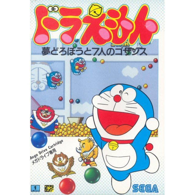 Doraemon vs. the Dream Thief and the Seven Gozansu