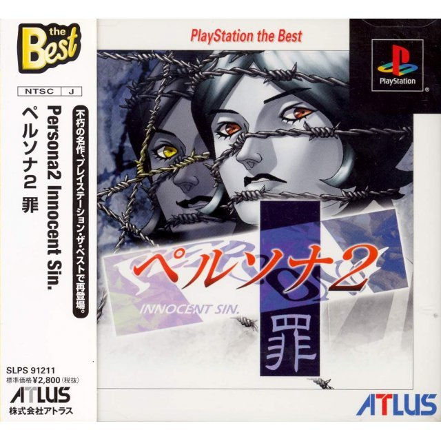 Persona 2: Tsumi (Innocent Sin) (PlayStation the Best)