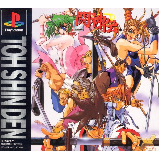 Battle Arena Toshinden [Special Edition]