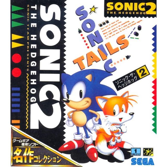 Sonic the Hedgehog 2 (Meisaku Collection)
