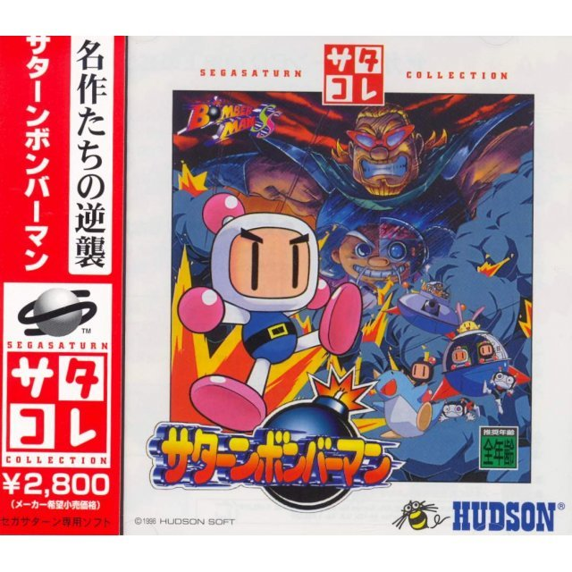 Bomberman SS (Saturn Collection)