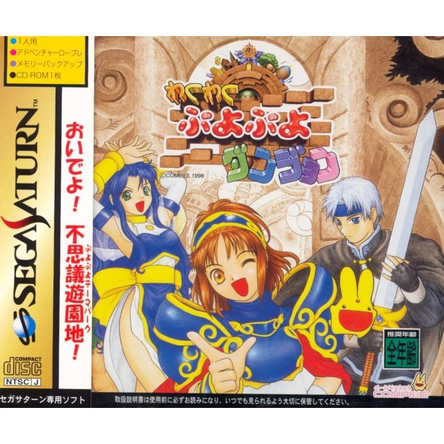 Waku Waku Puyo Puyo Dungeon [Limited Edition]