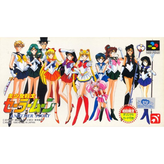 Bishoujo Senshi Sailor Moon: Another Story