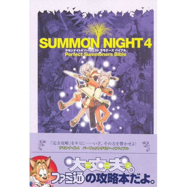 Summon Night 4: Perfect Summoners Bible