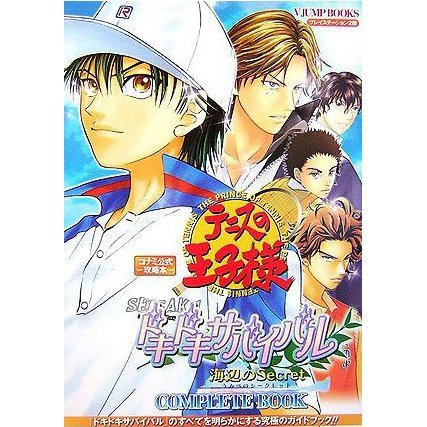 Prince of Tennis: Doki Doki Sabaibaru - Secret Konami Official Complete Book