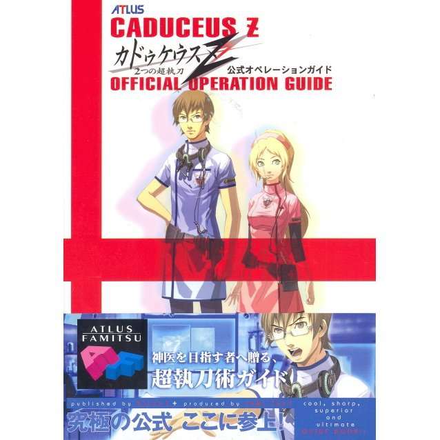 Caduceus Z: 2-tsu no Chou Shittou Official Operation Guide