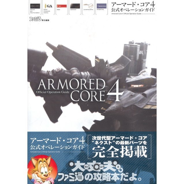 Armored Core 4 Formal Operation Guide