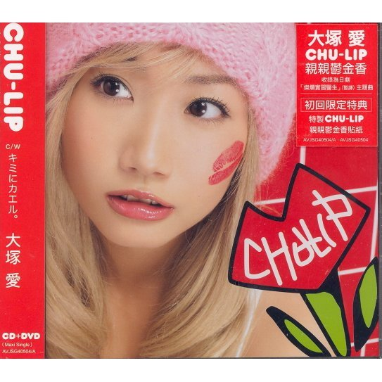 Chu-Lip [CD+DVD]