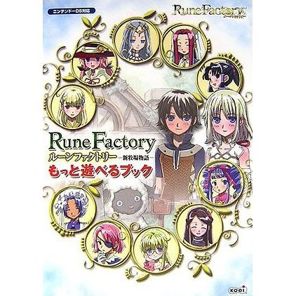 Rune Factory: Shin Bokujou Monogatari Strategic Book
