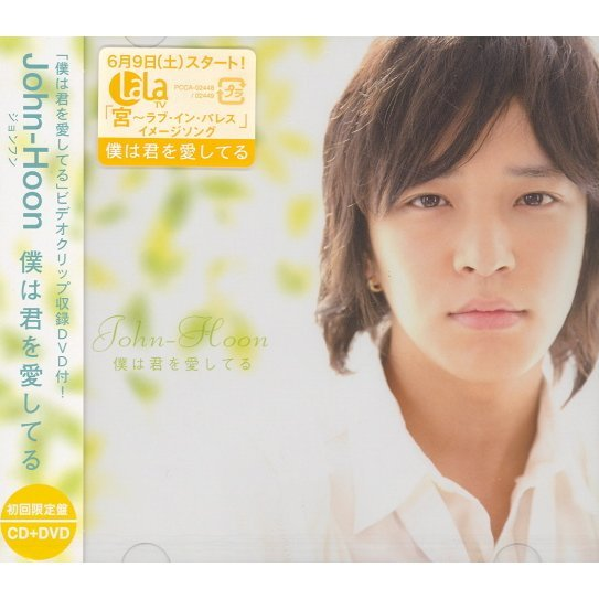 Boku wa Kimi wo Aishiteru [CD+DVD Limited Edition]