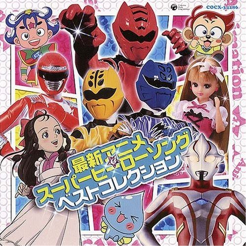 Saishin Anime & Super Hero Song Best Collection
