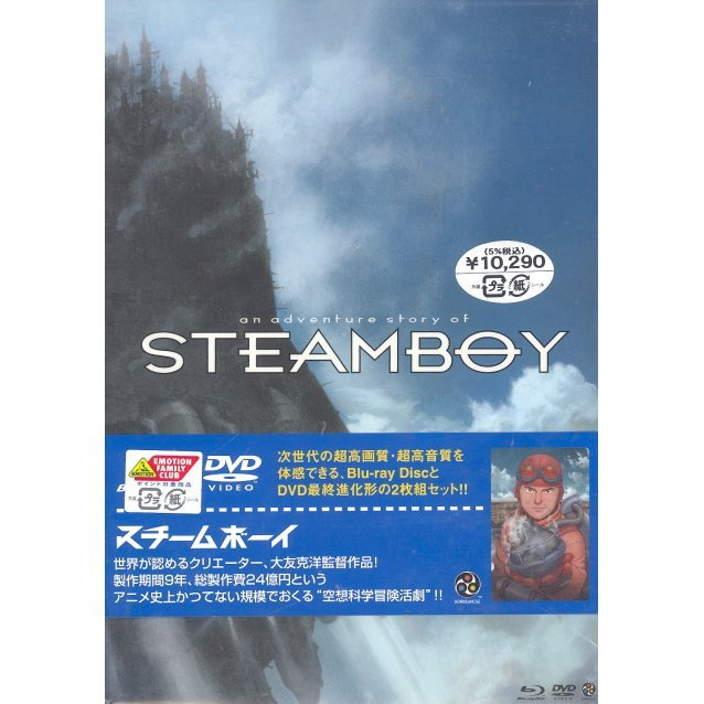SteamBoy [Blu-ray+DVD]