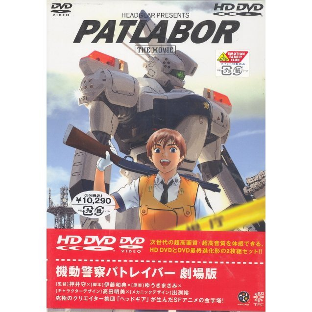 Patlabor Theatrical Feature [HD DVD+DVD]
