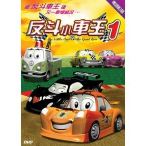 Little Cars In The Great Race I