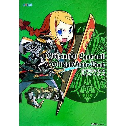 Sekaiju no Meikyu - Labyrinth of Yggdrasill: Official Guide Book