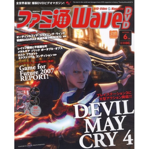 Famitsu Wave DVD [June 2007]