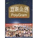 Polygram Collection [4CD+2DVD Collectable Edition]