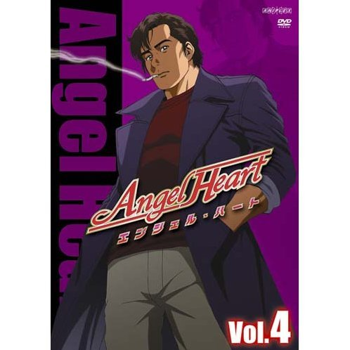Angel Heart Vol.4