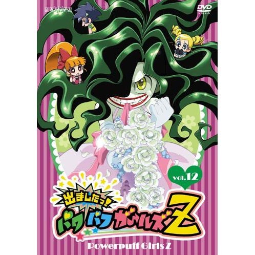 Demashita! Powerpuff Girls Z Vol.12