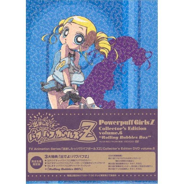 Demashita! Powerpuff Girls Z Collector's Edition Vol.6 [Limited Edition]