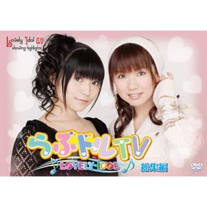 DVD Lovely Idol TV Soshu Hen